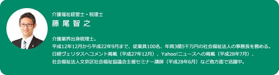 介護福祉経営士・税理士 藤尾 智之