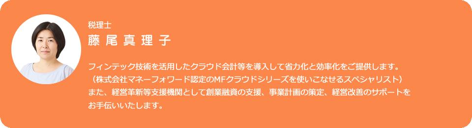 介護福祉経営士・税理士 藤尾 真理子