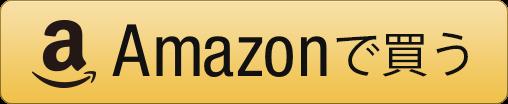 assocbtn_orange_amazon2